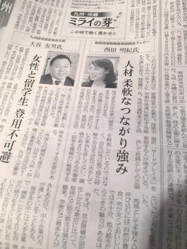 日経新聞:この地で働く豊かさ(人材、柔軟なつながり強み)