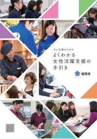 福岡県中小企業のためのよくわかる女性活躍支援の手引き